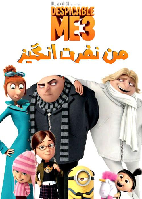 دانلود انیمیشن من نفرت انگیز 3 با دوبله فارسی